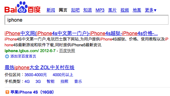 Baidu iPhone
