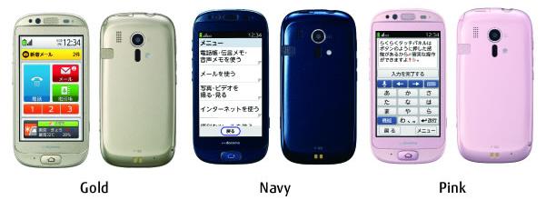 raku-raku fujitsu smartphone