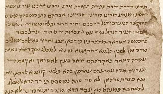 genizah caire juif