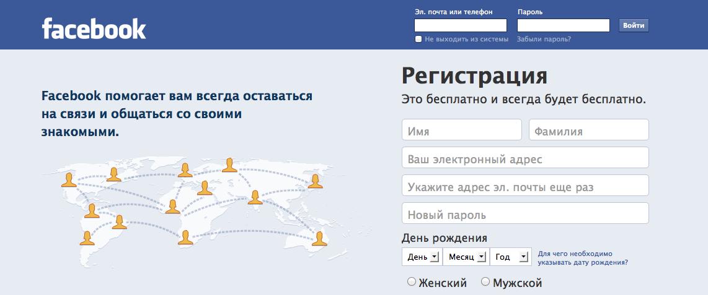 Как сделать регистрацию на сайте в фейсбуке