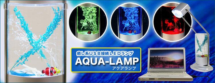 M langer une lampe un aquarium et l 39 usb a donne quoi for Faux poisson aquarium