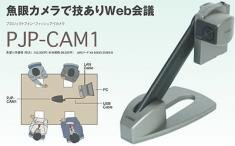 yamaha PJP cam1 webcam