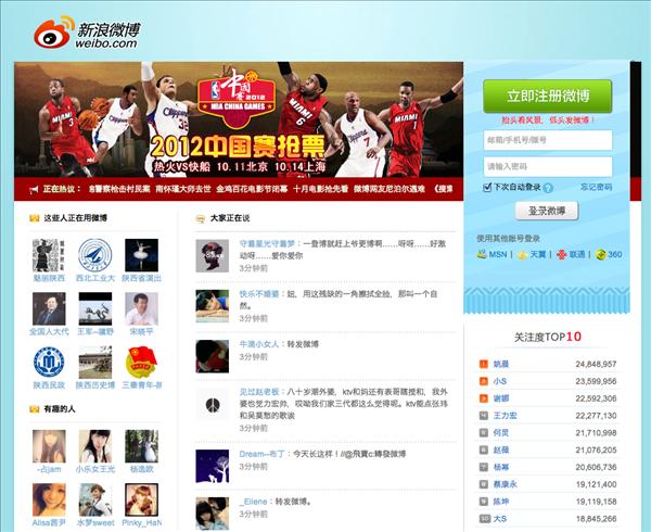Weibo Chine