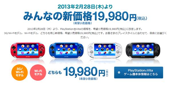 PS Vita baisse Japon