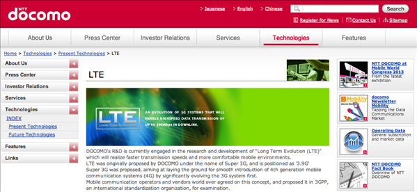 NTT Docomo LTE 4G