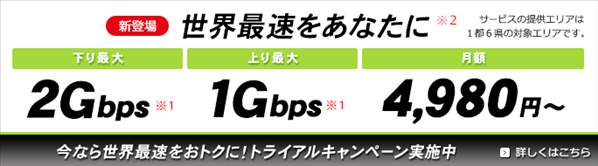So-net Japon 2 Gbps