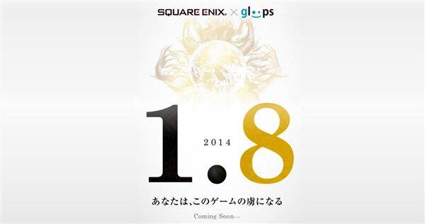 Square Enix Destiny VIII