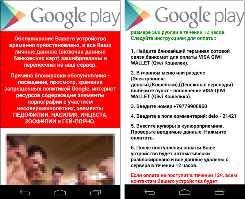 zscaler ransomware android