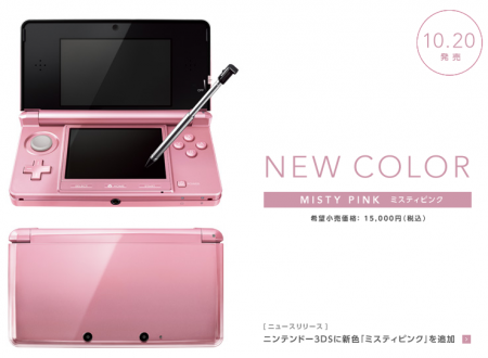 Nintendo 3DS rose