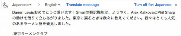 Google traduction mail