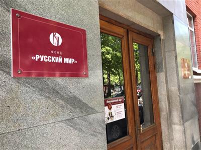 Inforos Russie