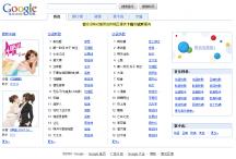 google musique chine