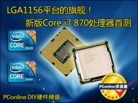 core i7 i5 intel