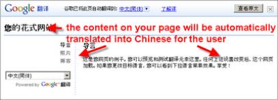 google traduction translate chine anglais langue