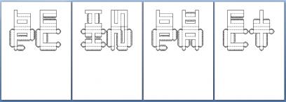 PCinpact 3D typographie police impression